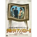 NHK少年ドラマシリーズ アンソロジーII 【DVD】