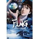 FLAG Director's Edition 一千万のクフラの記録 【DVD】