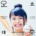 足立佳奈/笑顔の作り方〜キムチ〜/ココロハレテ (初回限定) 【CD+Blu-ray】