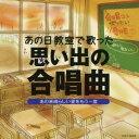 楽天ハピネット・オンライン(オムニバス)/あの日教室で歌った 思い出の合唱曲 あの素晴らしい愛をもう一度 【CD】