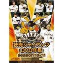 読売ジャイアンツ DVD年鑑 season '10-'11 【DVD】