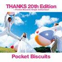 ポケット ビスケッツ/THANKS 20th Edition 〜Pocket Biscuits Single Collection+ 【CD】