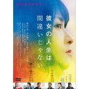 ローマ アジアンフィルム フェスティバル 「彼女の人生は間違いじゃない」 感想