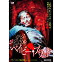 ベイビー・ブラッド 【DVD】