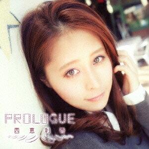 西恵利香/PROLOGUE 【CD】