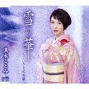 真木ことみ/雪の華 【CD】