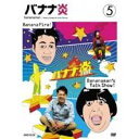 バナナ炎 5 【DVD】
