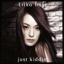 今井絵理子/just kiddin' 【CD+DVD】