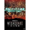 NHKスペシャル MEGAQUAKE 南海トラフ巨大地震 迫りくるXデーに備えろ 【DVD】