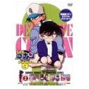 名探偵コナン PART.9 Vol.2 【DVD】