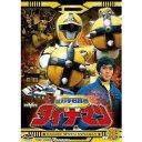 科学戦隊ダイナマン VOL.4 【DVD】