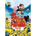 怪盗グルーの月泥棒 【DVD】
