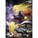 ≪初回仕様≫「宇宙戦艦ヤマト」という時代 西暦2202年の選択 【DVD】