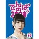 でんぱの神神 DVD LEVEL.36 【DVD】