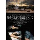 愛その他の悪霊について 【DVD】