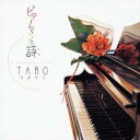TAROかまやつ/ピアノマンの詩 【CD】