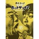熱烈!ホットサンド!vol.1 愛すべき俺たちの商店街編 【DVD】