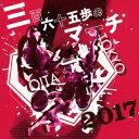 (V.A.)/三百六十五歩のマーチ 2017