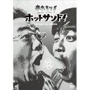 熱烈!ホットサンド!vol.2 ディープ!北海道探険隊編 【DVD】