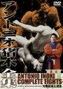アントニオ猪木全集 『大物日本人対決』 【DVD】