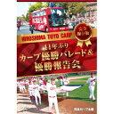 完全保存版 41年ぶりカープ優勝パレード&優勝報告会 【DVD】