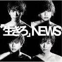 NEWS/「生きろ」《限定盤B》 (初回限定) 【CD】