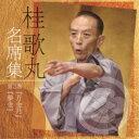 桂歌丸/桂歌丸 名席集 3 万金丹/夢金 【CD】