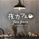 松田真人/夜カフェ~ジャズ・ピアノ 【CD】