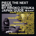(V.A.)/PIECE THE NEXT MIXED BY HIROKO OTSUKA JAPAN GUIDE 【CD】