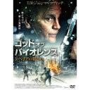ゴッド・オブ・バイオレンス シベリアの狼たち 【DVD】