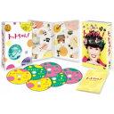 【送料無料】トットちゃん! DVD-BOX 【DVD】