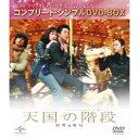 天国の階段 コンプリート・シンプルDVD-BOX(期間限定) 【DVD】