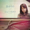 器乐曲 - 泉ゆりの/シューベルト:幻想ソナタ/シューベルト=リスト:歌曲より 【CD】