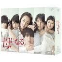 【送料無料】母になる Blu-ray BOX 【Blu-ray】
