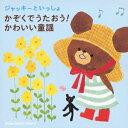 (童謡/唱歌)/ジャッキーといっしょ かぞくでうたおう!かわいい童謡