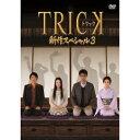 TRICK 新作スペシャル3 【DVD】