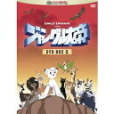 【送料無料】ジャングル大帝 DVD-BOX II 【DVD】
