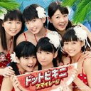 スマイレージ/ドットビキニ《初回生産限定盤A》 (初回限定) 【CD+DVD】