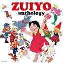 宇野誠一郎/ZUIYOアンソロジー 【CD】