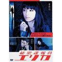 【送料無料】秘密諜報員エリカ DVD-BOX 【DVD】