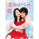【送料無料】きみはペット<完全版> DVD-BOX2 【DVD】