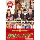 探偵!ナイトスクープ DVD Vol.15&16 BOX 百田尚樹 セレクション 【DVD】