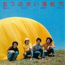 五つの赤い風船'75/五つの赤い風船'75 【CD】