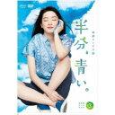 【送料無料】連続テレビ小説 半分、青い。 完全版 DVD BOX3 【DVD】