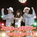 Pop JAPANizu - キング・クリームソーダ./ファンキー・ブギブバー 【CD+DVD】