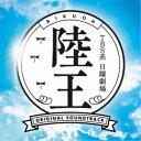 (オリジナル・サウンドトラック)/TBS系 日曜劇場 陸王 オリジナル・サウンドトラック 【CD】