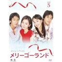 【送料無料】メリーゴーランド DVD-BOX(5) 【DVD】