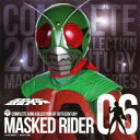 (キッズ)/COMPLETE SONG COLLECTION OF 20TH CENTURY MASKED RIDER SERIES 06 仮面ライダー(スカイライダー) 【CD】