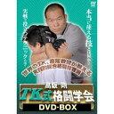高阪剛 TK式格闘学会DVD-BOX 【DVD】