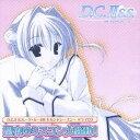 (ドラマCD)/D.C.II S.S.~ダ・カーポIIセカンドシーズン~ ドラマCD『聖夜のミスコン大騒動!』 【CD】